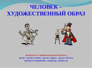 ЧЕЛОВЕК – ХУДОЖЕСТВЕННЫЙ ОБРАЗ актерская и сценическая деятельность: артист т