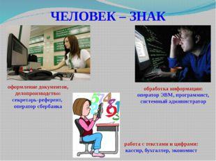 ЧЕЛОВЕК – ЗНАК оформление документов, делопроизводство: секретарь-референт, о