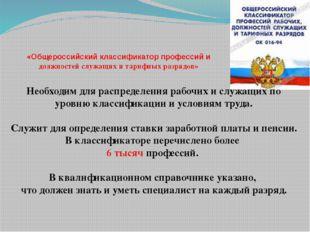 «Общероссийский классификатор профессий и должностей служащих и тарифных разр