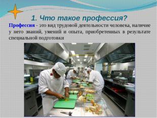 1. Что такое профессия? Профессия - это вид трудовой деятельности человека, н