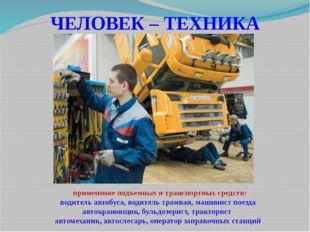 ЧЕЛОВЕК – ТЕХНИКА применение подъемных и транспортных средств: водитель автоб