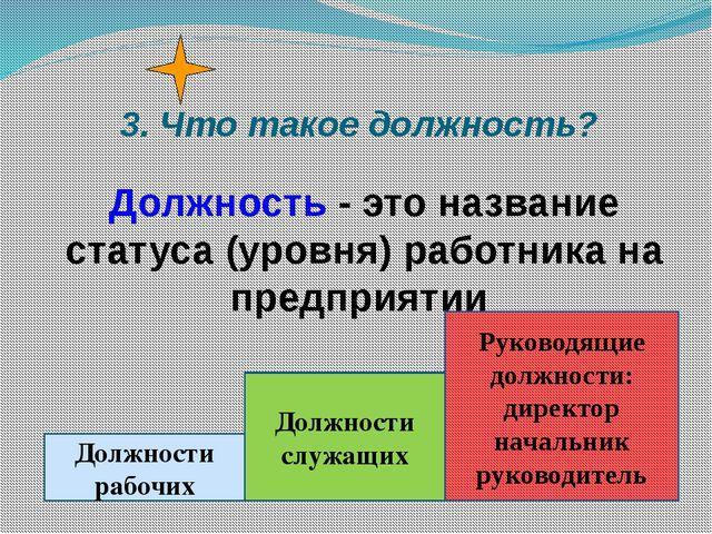 3. Что такое должность? Должность - это название статуса (уровня) работника н...