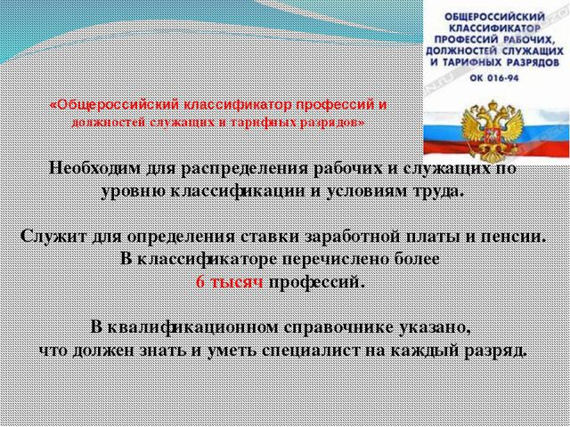 «Общероссийский классификатор профессий и должностей служащих и тарифных разр...