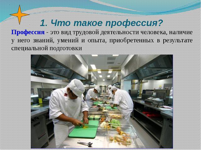 1. Что такое профессия? Профессия - это вид трудовой деятельности человека, н...