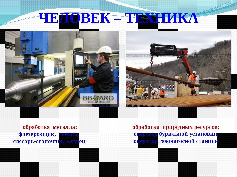 ЧЕЛОВЕК – ТЕХНИКА обработка металла: фрезеровщик, токарь, слесарь-станочник,...