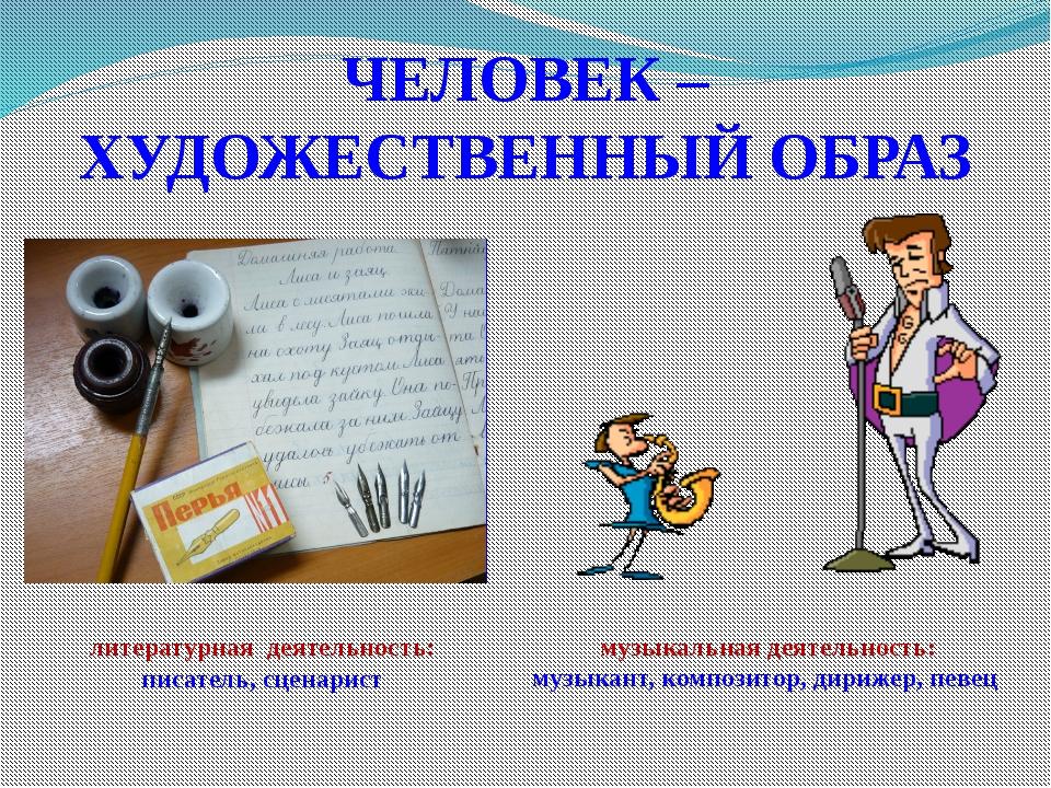 ЧЕЛОВЕК – ХУДОЖЕСТВЕННЫЙ ОБРАЗ литературная деятельность: писатель, сценарист...