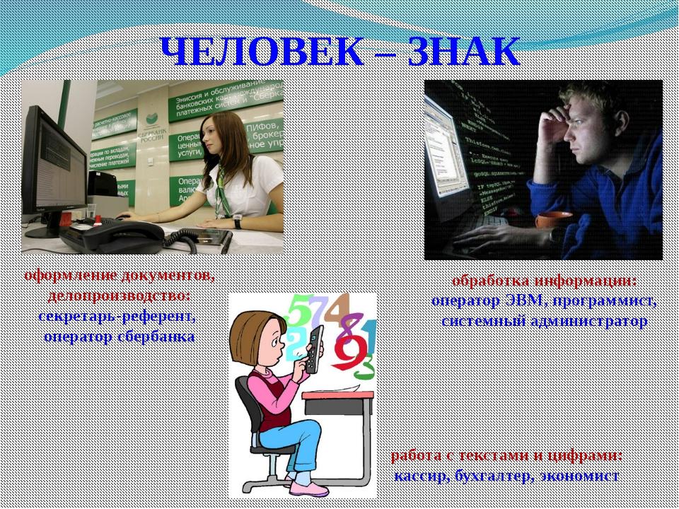 ЧЕЛОВЕК – ЗНАК оформление документов, делопроизводство: секретарь-референт, о...