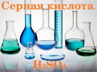Серная кислота. H2SO4