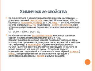 Химические свойства Серная кислотав концентрированном виде при нагревании —