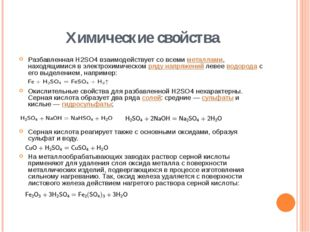 Химические свойства Разбавленная H2SO4взаимодействует со всемиметаллами, на