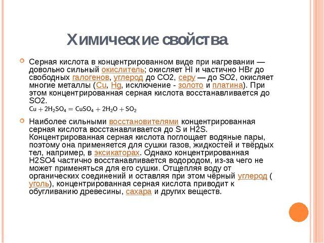 Химические свойства Серная кислотав концентрированном виде при нагревании —...