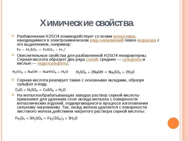 Химические свойства Разбавленная H2SO4взаимодействует со всемиметаллами, на...