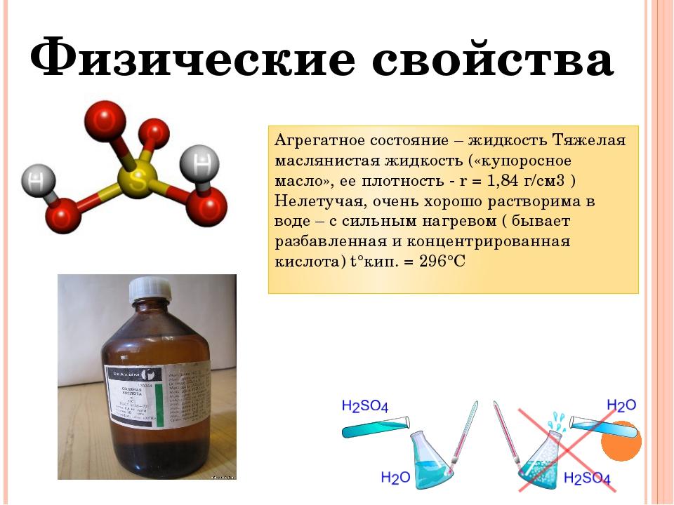 Физические свойства Агрегатное состояние – жидкость Тяжелая маслянистая жидко...