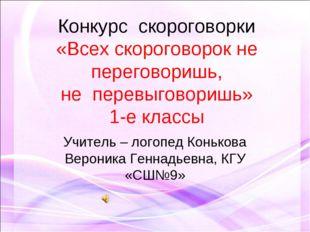 Конкурс скороговорки «Всех скороговорок не переговоришь, не перевыговоришь» 1