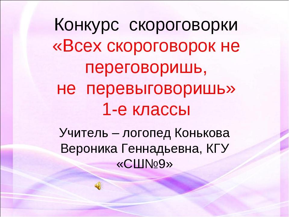 Конкурс скороговорки «Всех скороговорок не переговоришь, не перевыговоришь» 1...