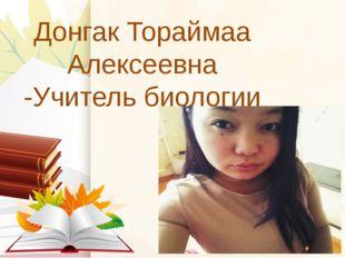 Донгак Тораймаа Алексеевна -Учитель биологии