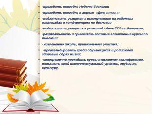 -проводить ежегодно Неделю биологии -проводить ежегодно в апреле «День птиц