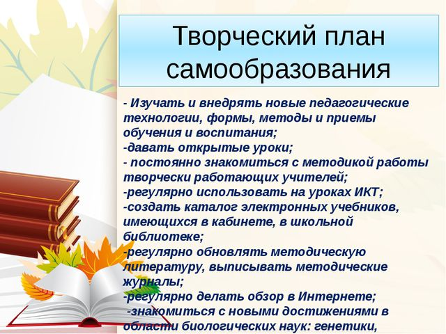 Творческий план самообразования - Изучать и внедрять новые педагогические тех...