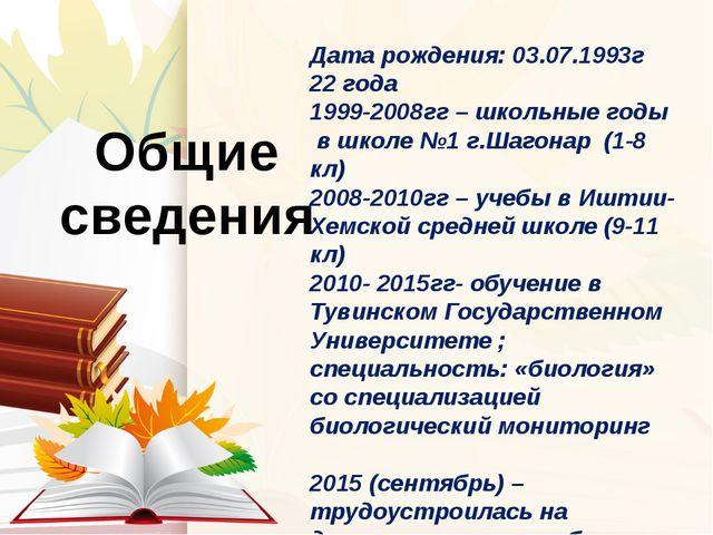 Дата рождения: 03.07.1993г 22 года 1999-2008гг – школьные годы в школе №1 г....