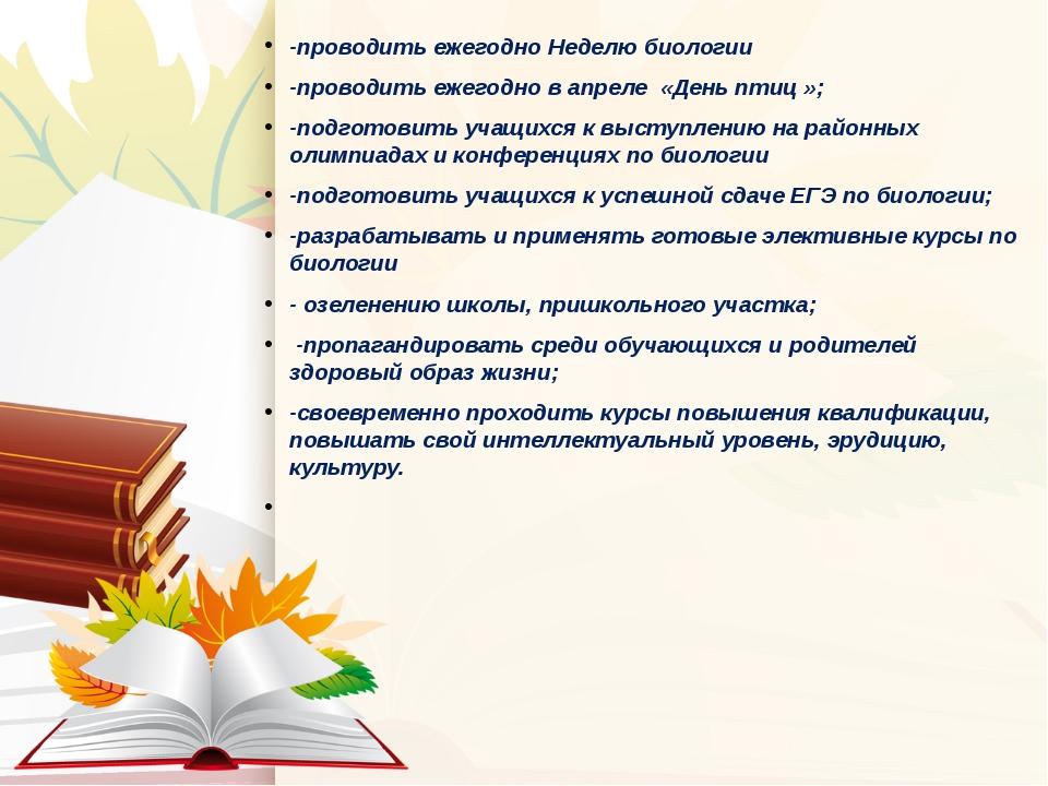 -проводить ежегодно Неделю биологии -проводить ежегодно в апреле «День птиц...