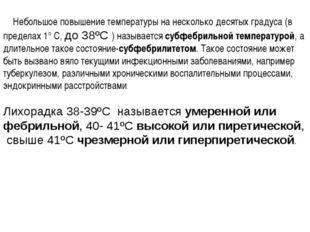 Небольшое повышение температуры на несколько десятых градуса (в пределах 1°