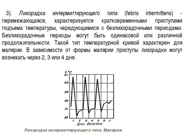 3). Лихорадка интермиттирующего типа (febris intermittens) - перемежающаяся,...