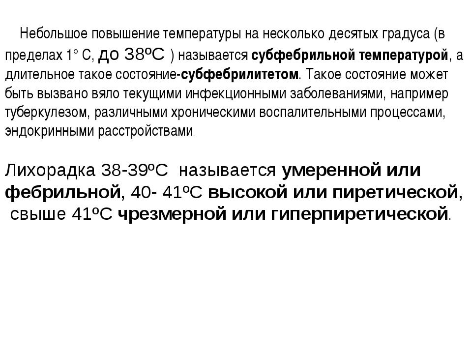 Небольшое повышение температуры на несколько десятых градуса (в пределах 1°...