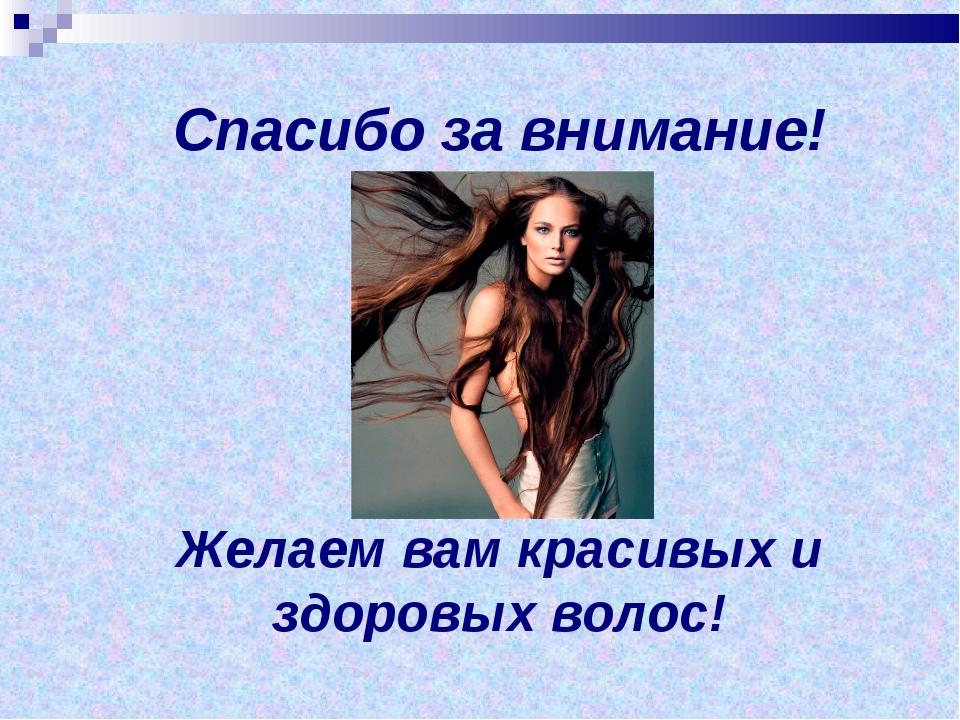 Спасибо за внимание! Желаем вам красивых и здоровых волос!