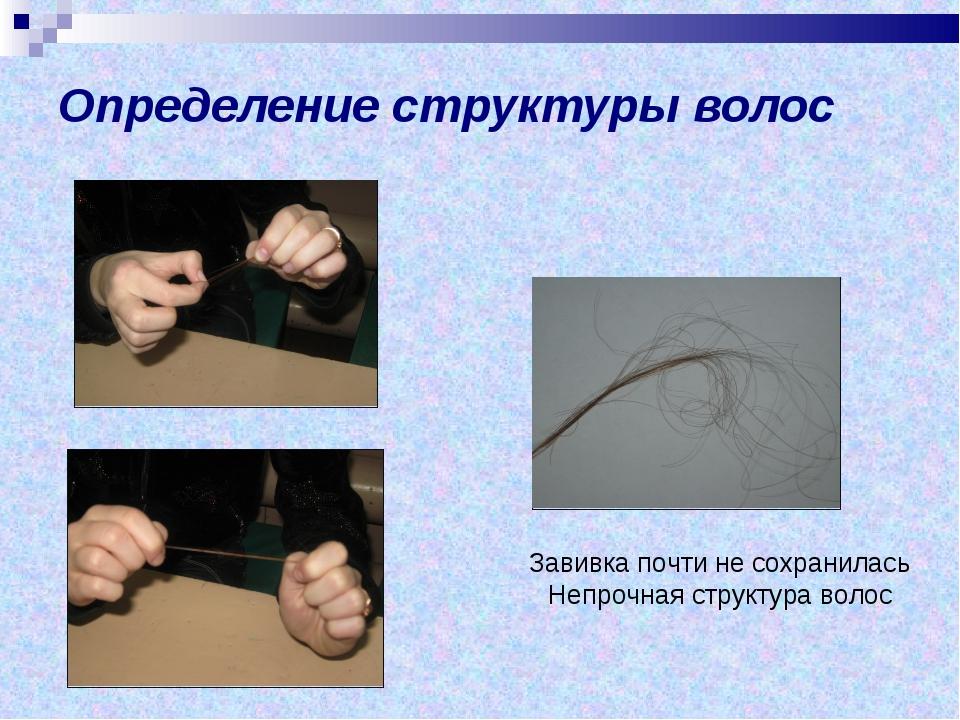 Определение структуры волос Завивка почти не сохранилась Непрочная структура...