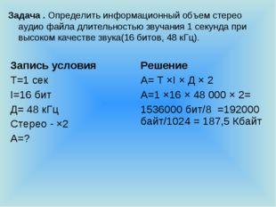 Задача . Определить информационный объем стерео аудио файла длительностью зву