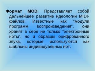 Формат MOD. Представляет собой дальнейшее развитие идеологии MIDI-файлов. Изв