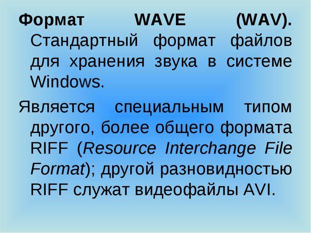 Формат WAVE (WAV). Стандартный формат файлов для хранения звука в системе Win...