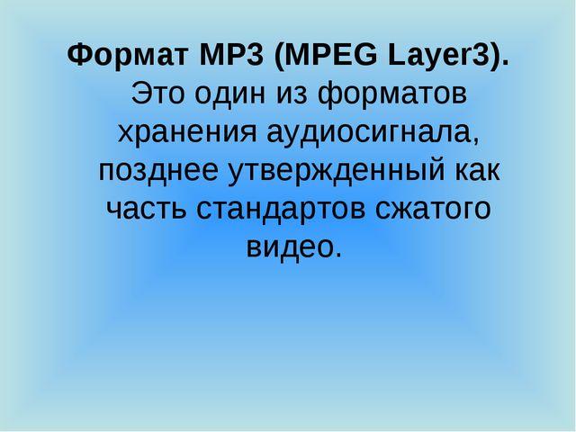 Формат MP3 (MPEG Layer3). Это один из форматов хранения аудиосигнала, позднее...