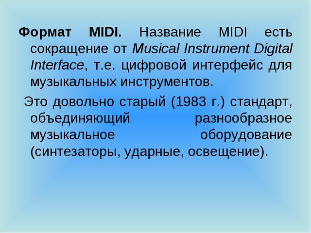 Формат MIDI. Название MIDI есть сокращение от Musical Instrument Digital Inte...