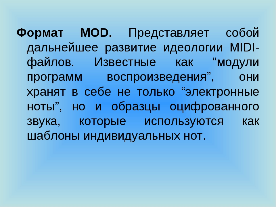 Формат MOD. Представляет собой дальнейшее развитие идеологии MIDI-файлов. Изв...