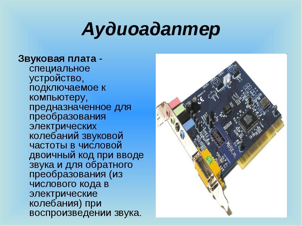 Аудиоадаптер Звуковая плата - специальное устройство, подключаемое к компьюте...