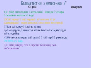 Сұрақ Жауап 1)Әрбір зиготадан-қалта,оның ішінде 7 спора қосылып зигота түзе