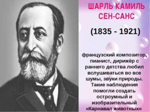 ШАРЛЬ КАМИЛЬ СЕН-САНС (1835 - 1921) французский композитор, пианист, дирижёр
