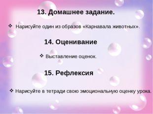13. Домашнее задание. Нарисуйте один из образов «Карнавала животных». 14. Оце