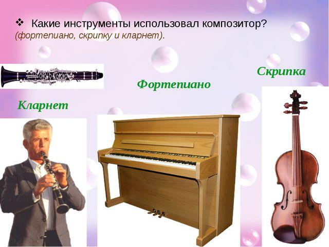 Какие инструменты использовал композитор? (фортепиано, скрипку и кларнет). К...
