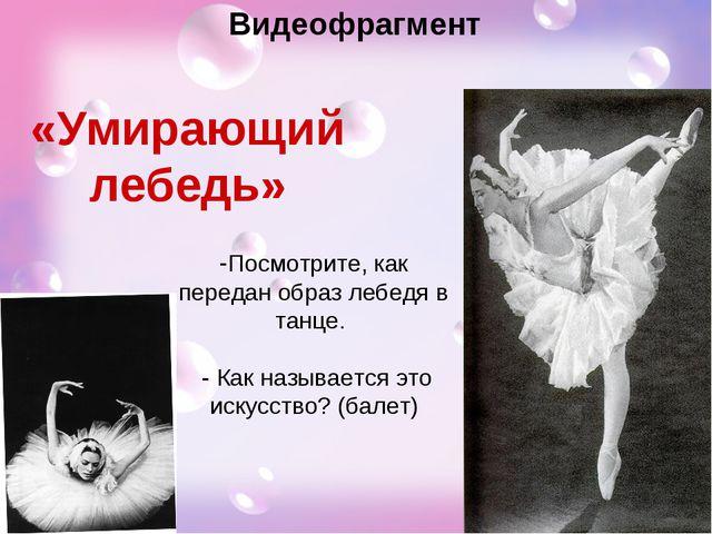 Видеофрагмент Посмотрите, как передан образ лебедя в танце. - Как называется...