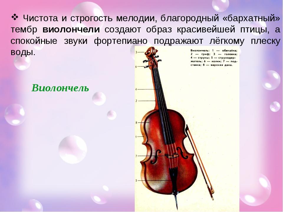 Чистота и строгость мелодии, благородный «бархатный» тембр виолончели создаю...