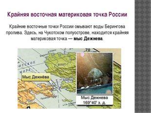 Крайняя восточная материковая точка России Крайние восточные точки России омы