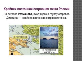 Крайняя восточная островная точка России На острове Ратманова, входящего в гр