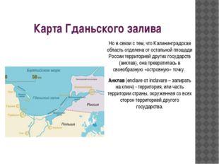 Карта Гданьского залива Но в связи с тем, что Калининградская область отделен