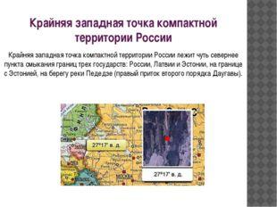 Крайняя западная точка компактной территории России Крайняя западная точка ко