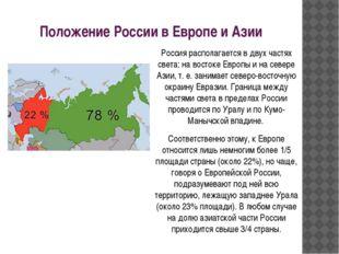 Положение России в Европе и Азии Россия располагается в двух частях света: на