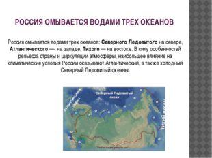 РОССИЯ ОМЫВАЕТСЯ ВОДАМИ ТРЕХ ОКЕАНОВ Россия омывается водами трех океанов: Се