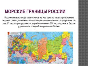 МОРСКИЕ ГРАНИЦЫ РОССИИ Россию омывают воды трех океанов и у нее одни из самых