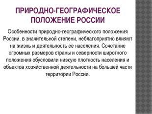 ПРИРОДНО-ГЕОГРАФИЧЕСКОЕ ПОЛОЖЕНИЕ РОССИИ Особенности природно-географического